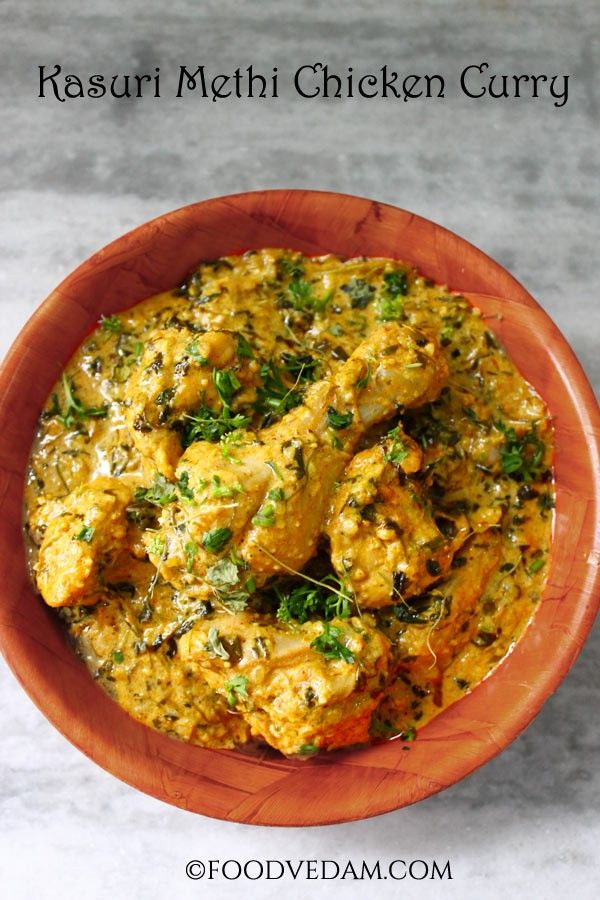 Kasuri methi chicken curry is amazing recipe with chicken pieces melting in mouth and rich gravy cooked with kasuri methi,cashew nut paste and heavy cream..