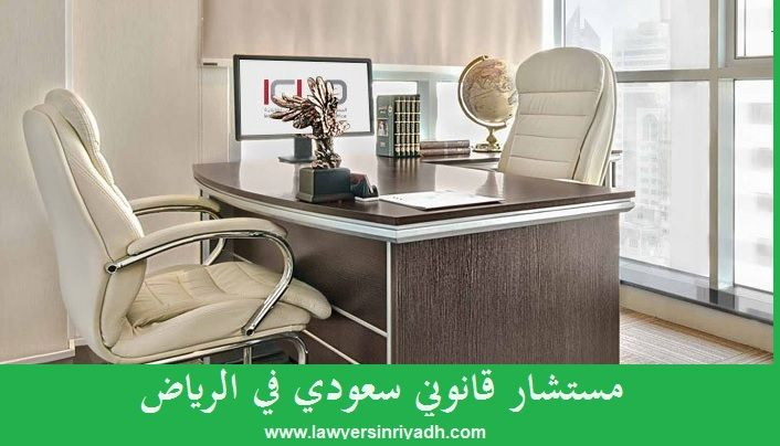 رقم مستشار قانوني اون لاين الرياض Home Decor Decor Furniture