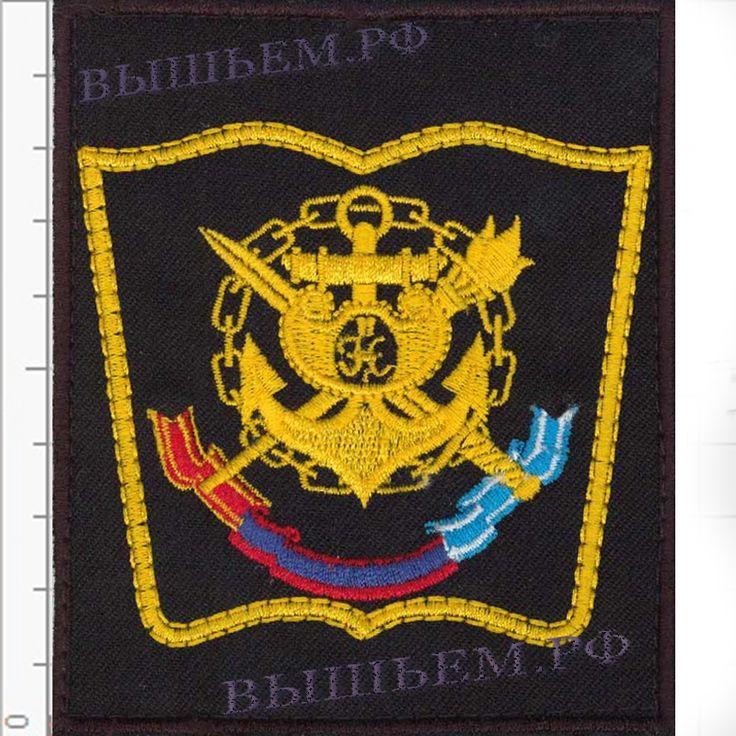 Нашивка(шеврон) ВУНЦ ВМФ по приказу 300
