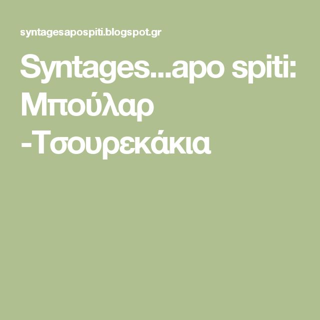 Syntages...apo spiti: Μπούλαρ -Τσουρεκάκια