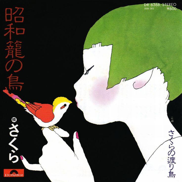 hresvelgr: 画 : 林 静一 さくら - 昭和籠の鳥/さくらの渡り鳥 [1979] Source: night-birds, via johnnychallenge