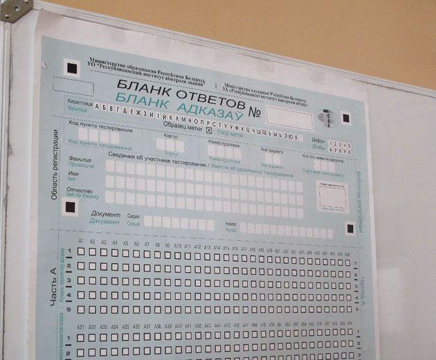 Лукашенко хочет заменить ЦТ по некоторым предметам на собеседования http://www.belnovosti.by/society/53636-lukashenko-khochet-zamenit-tst-po-nekotorym-predmetam-na-sobesedovaniya.html