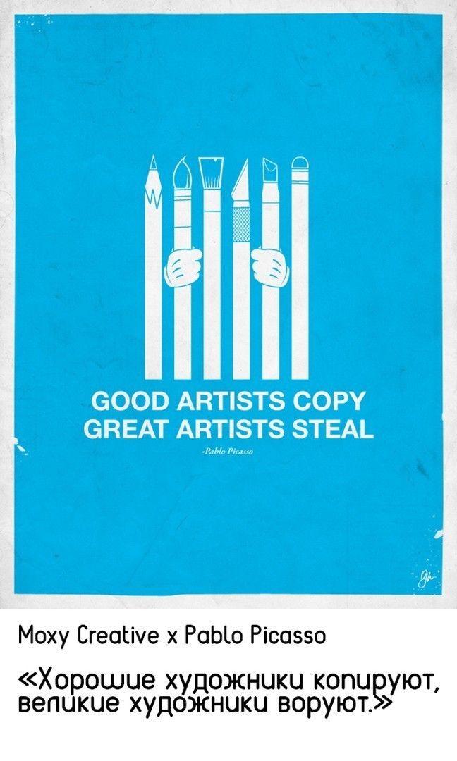 Мы подскажем как выглядят известные цитаты великих творческих личностей http://on.fb.me/1lrA9jY