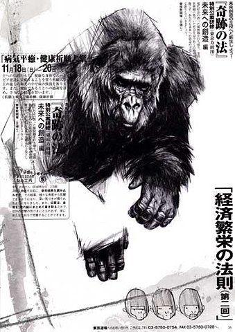 gorila2.jpg (image)