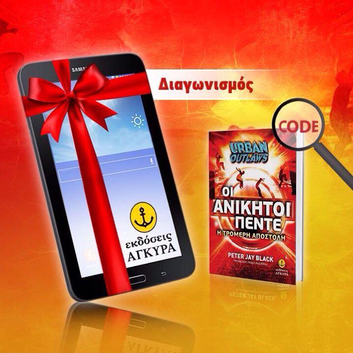 Διαγωνισμός με δώρο tablet Δες τους όρους στη σελίδα των εκδόσεων ΑΓΚΥΡΑ https://www.facebook.com/ekdoseisagyra1890/posts/371809369695664:0
