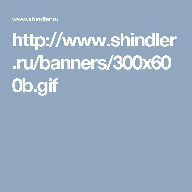 http://www.shindler.ru/banners/300x600b.gif