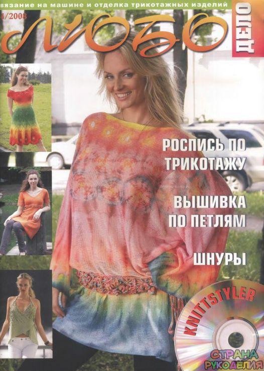 Любо дело 2008 4 - Любо-Дело - Журналы по рукоделию - Страна рукоделия