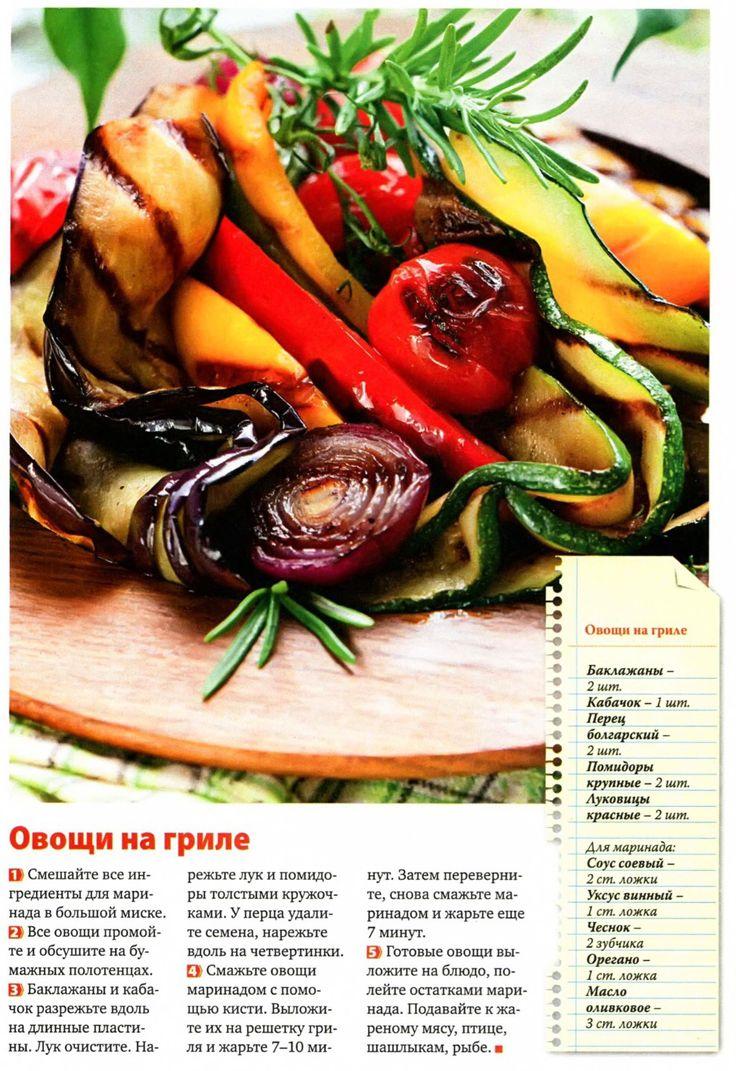 меню овощи на гриле