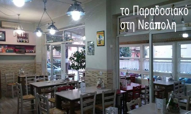 Το παραδοσιακό στη Νεάπολη Ταβέρνα-Μεζεδοπωλείο - Eventnow.gr