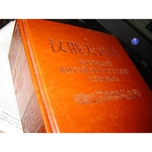Big Chinese Russian Dictionary / The ULTIMATE Biggest Chinese - Russian Dictioinary / Balshoj Kitajsko-Ruskiy Slavar / 2878 pages HUGE leather bound book