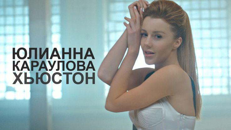 Премьера! Юлианна Караулова - Хьюстон