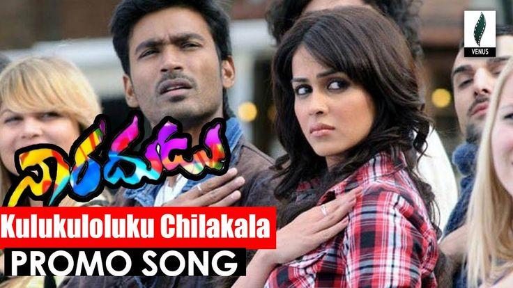Kulukuloluku Chilakala Promo Song || Naradudu Telugu Movie || Dhanush ||...