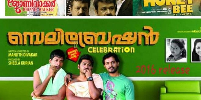 CELEBRATION Movie – SONG TEASER RELEASE Tomorrow