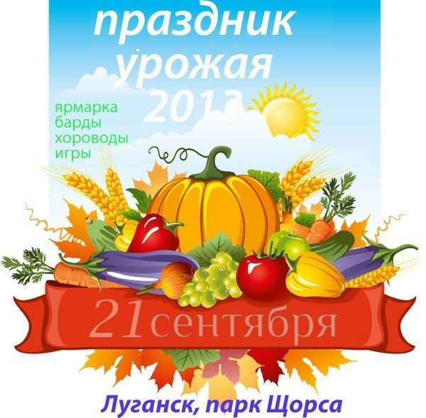 «Праздник Урожая 2013» в Луганске
