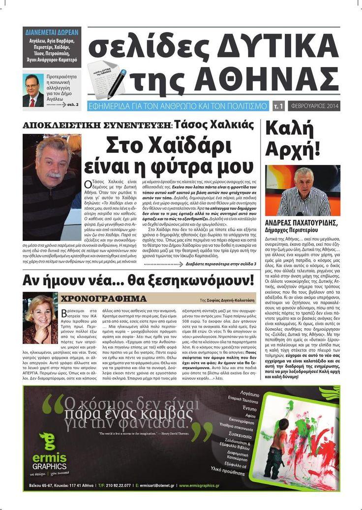 #ClippedOnIssuu from Σελίδες Δυτικά της Αθήνας - Τεύχος 1