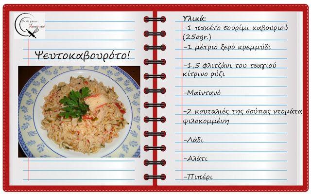 Θα σε κάνω Μαγείρισσα!: Ψευτοκαβουρότο!