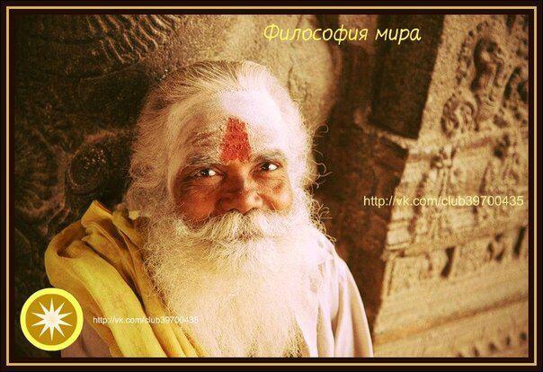 Радости полон мир для того, кто смотрит на всех без вражды и предубеждения . Индийская мудрость