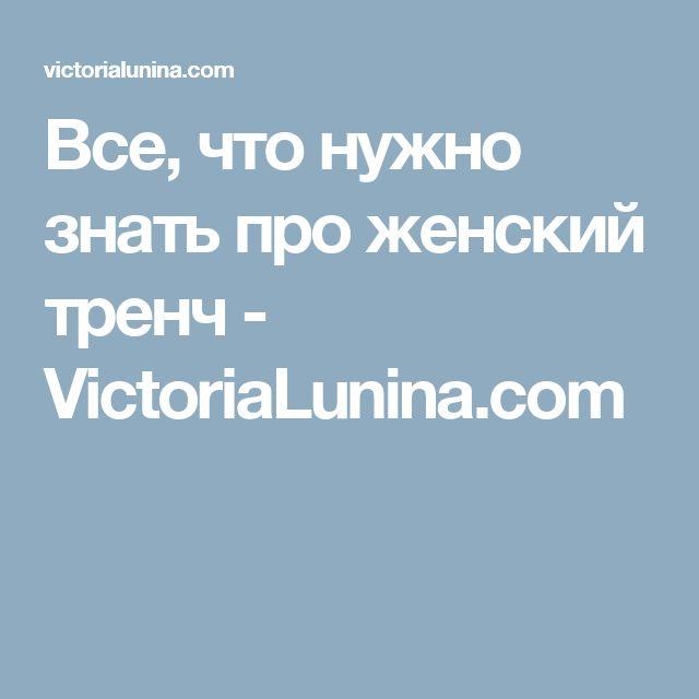 Все, что нужно знать про женский тренч - VictoriaLunina.com