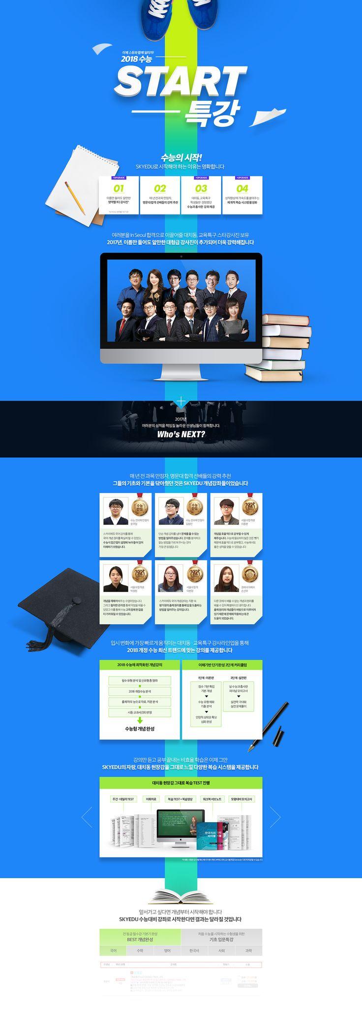 수능 START 특강 promotion site on Behance