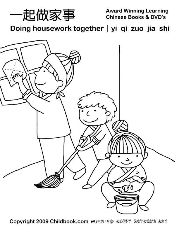 mothers_day_helping_with_chores.jpg 612×792 pixels
