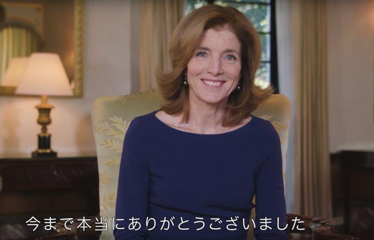 トランプ次期大統領が大統領に就任することで近く離任するキャロライン・ケネディ駐日米大使が、感謝の言葉を述べました。