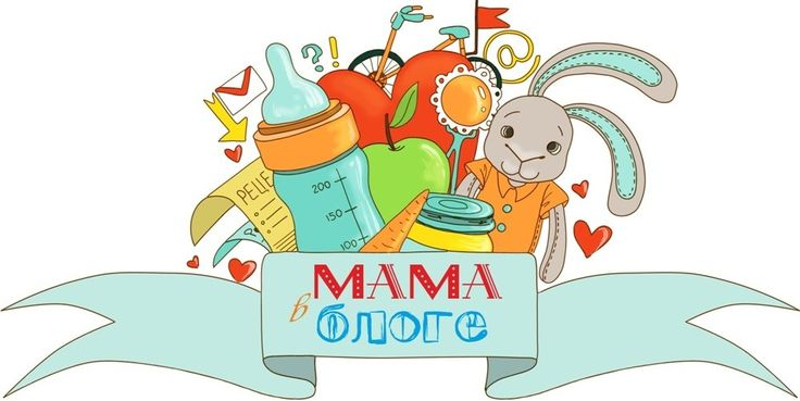 Мама в блоге. Блог Анастасии Васильевой|Как стать хорошей мамой, как оставаться красивой, как быть оптимистом, как заработать денег в интернете