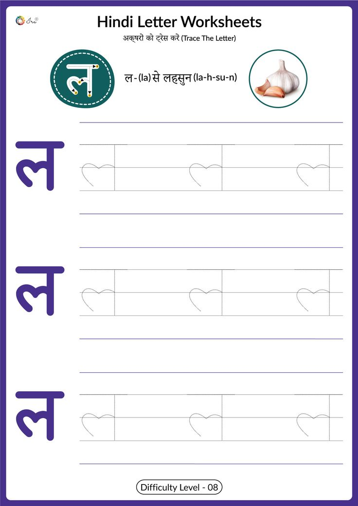 Hindi Alphabet Writing Practice PDF Tracing Letter ल in