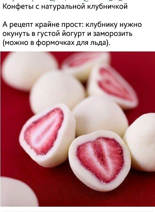 Клубника в йогурте