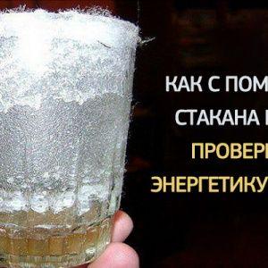Поставьте стакан воды с …