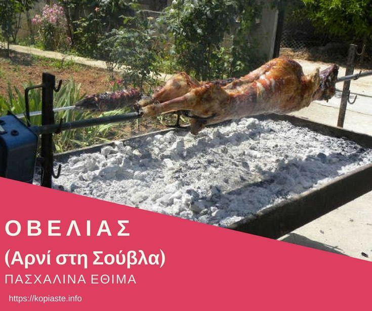 """Το Αρνί Οβελίας (Οβελός στα αρχαία σημαίνει σιδερένια ράβδος), είναι το Πασχαλινό έθιμο όπου ψήνουμε ένα ολόκληρο αρνί στη σούβλα. Η λέξη """"οβελίας"""" προέρχεται από τον """"οβελό"""" που σημαίνει σιδερένια ράβδος, η σούβλα, στην οποία περνιούνται κομμάτια κρέατος για ψήσιμο. Πλέον, με τη λέξη """"οβελίας"""" δηλώνεται το αρνί που ψήνεται στη σούβλα το Πάσχα, παρόλο που αρχικά προσδιόριζε οτιδήποτε ψήνεται στη σούβλα. #οβελίας #αρνίστησούβλα #σούβλαΚυπριακή #Πάσχα #Πασχαλινάφαγητά #Λαμπρή #κοπιάστε"""