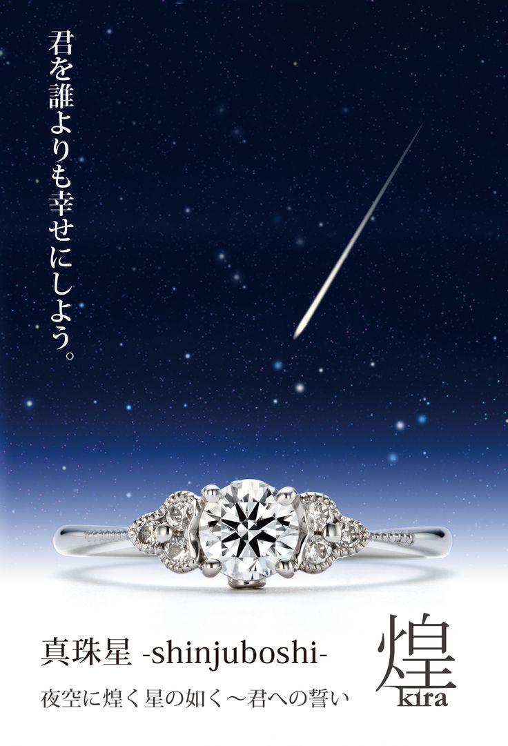【真珠星-shinjyuboshi-】「君を誰よりも幸せにしよう。」と彼女へのメッセージが込められた婚約指輪。その昔、あまりの美しさから真珠星と名付けられた連星・スピカ。その美しく愛しい彼女をダイヤモンドで表現しています。あまりにも美しく愛しい彼女を誰よりも幸せに輝かせたいからこそ真珠星。