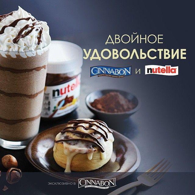 Трепещите поклонники Синнабона и любители шоколада! У нас потрясающе-вкусная, эксклюзивная новинка - Минибон с Нутеллой! С нетерпением ждем вас! #cinnabon_baumana82 #cinnabonkazan #svitahall #свитахолл #нутелла #nutella