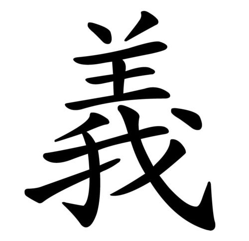 This is the Chinese character for righteousness.  Righteousness (yi) is a combination of two other Chinese characters: lamb (yang) on top of the word for me (wo).  So in Chinese a lamb over/covering me represents righteousness.  Wow!  Just as the Lamb of Christ is covering me so that when God looks at me He sees His Son the perfect Lamb of God hiding me!