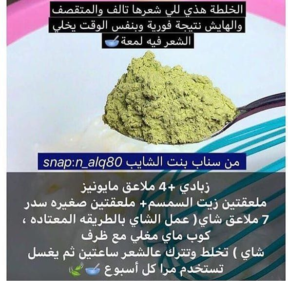 متجر عنايتي On Twitter Natural Skin Care Diy Beauty Care Routine Diy Hair Treatment