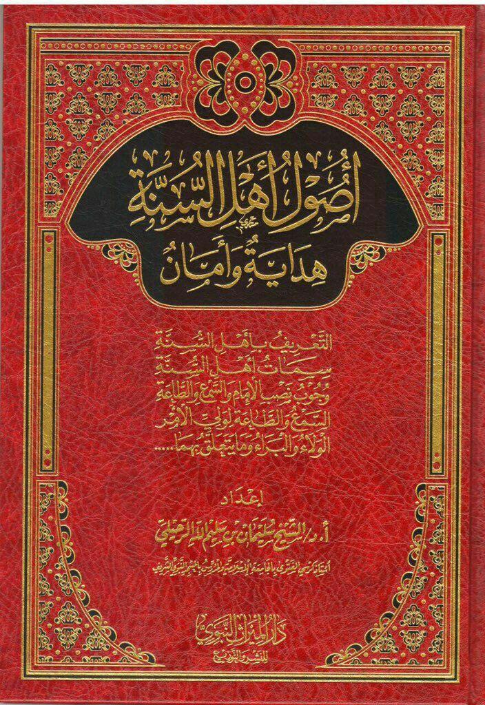 Pin By Taalib Al Ilm Educational Reso On Taalib Beneficial Arabic Books Arabic Books Free Books Download Books Free Download Pdf