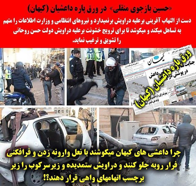 حسین بازجوی منقلی  در ورق پاره داعشیان (کیهان) دست از التهاب آفرینی برعلیه دراویش برنمیدارد.  #گلستان_هفتم #انقلاب_بیداری  @DORRTV #گلستان_هفتم