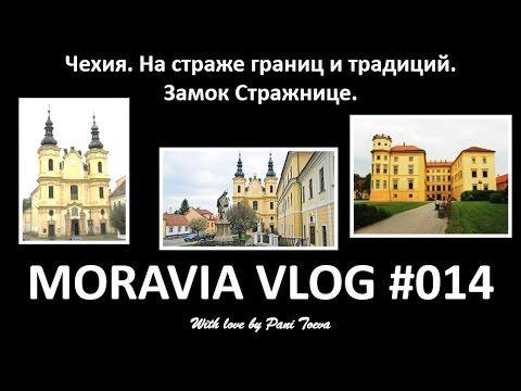 ЧЕХИЯ. На страже границ и традиций - Замок Стражнице/Zamek Stražnice. MO...