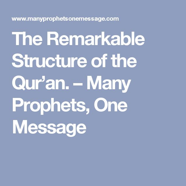 The Remarkable Structure of the Qur'an. – Many Prophets, One Message