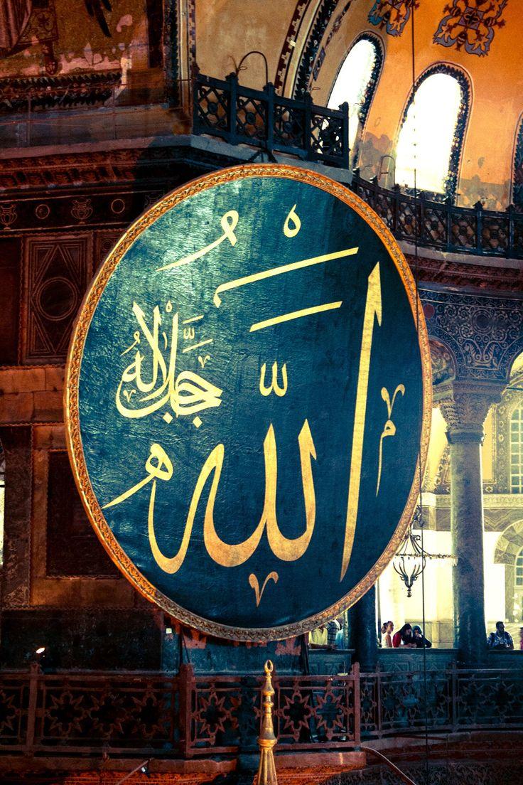 Photograph Allah Arabic Islamic Religious Spiritual Art in Hagia Sofia Istanbul Turkey Vertical Art Print Home Decor