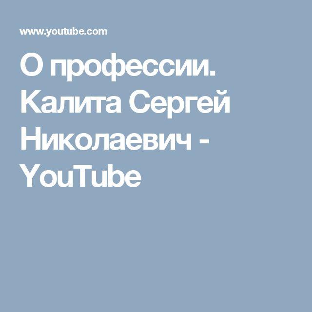 О профессии. Калита Сергей Николаевич - YouTube