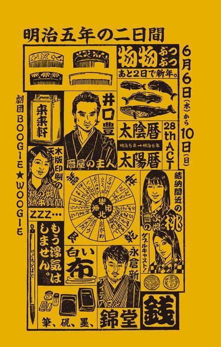 劇団BOOGIE★WOOGIE 『明治五年の二日間』の似顔絵はんこ : 史緒の スタンプ手帖 #JapanesePoster