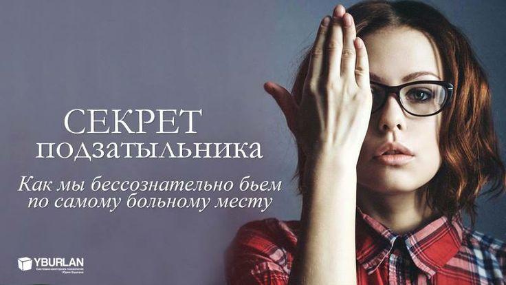 Мы коснемся лишь частных случаев — многим кажущихся безобидными подзатыльников, шлепков или ударов кулаком по затылку. Каков механизм травмы, возможные последствия: от легких до необратимо тяжелых нарушений: http://www.yburlan.ru/biblioteka/sekret-podzatylnika-bessoznatelno-bem-po-samomu-bolnomu-mestu