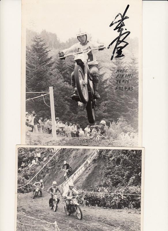 カワサキのレース創成期の主役 山本隆 - 雑感日記