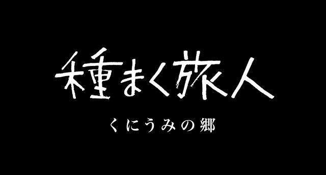 映画「種まく旅人2」 | 赤松 陽構造(映画タイトルデザイン)