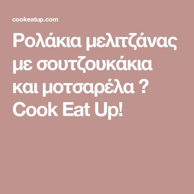 Ρολάκια μελιτζάνας με σουτζουκάκια και μοτσαρέλα ⋆ Cook Eat Up!