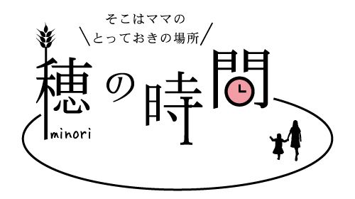 穂の時間ロゴ