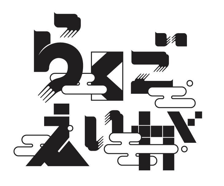 #graphics #typography #japanese