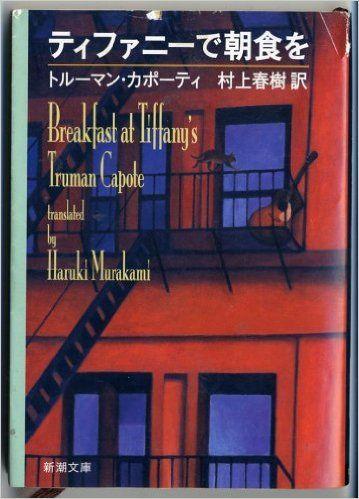ティファニーで朝食を (新潮文庫) | トルーマン カポーティ, Truman Capote, 村上 春樹 |本 | 通販 | Amazon