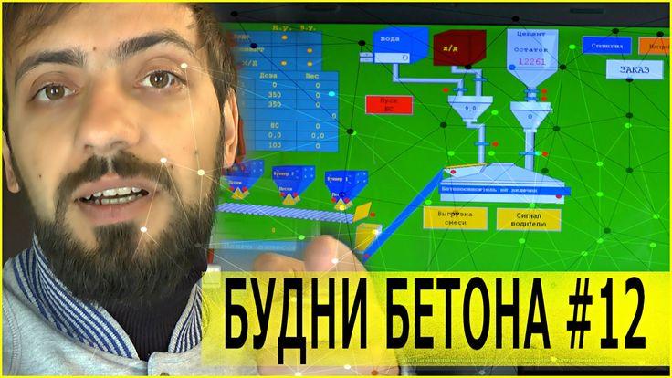 Будни бетонного завода #12 Кабина оператора Подготовка к зиме concrete p...