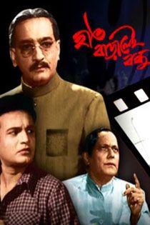 Haat Baralei Bandhu Bengali Movie Online - Uttam Kumar , Sabitri Chattopadhyay, Chhabi Biswas, Pahari Sanyal, Tarun Kumar Directed by Sukumar Dasgupta Music by Nachiketa Ghosh 1960 [U] ENGLISH SUBTITLE